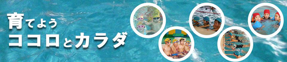 日本体育協会認定水泳教師在籍施設西尾ドルフィンスイミングクラブのホームページです。